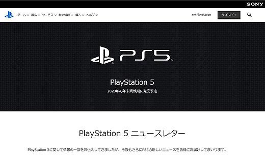 PlayStation 5 ニュースレター登録開始
