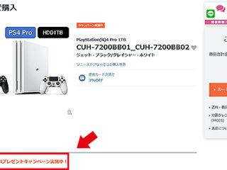 【無くなり次第終了】対象のPS4 PRO・PlayStation 4購入でゲームコントローラーマウント『XD mount』プレゼント!