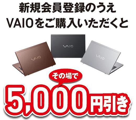 【店頭限定】新規会員登録でVAIO本体がその場で5,000円引きキャンペーン