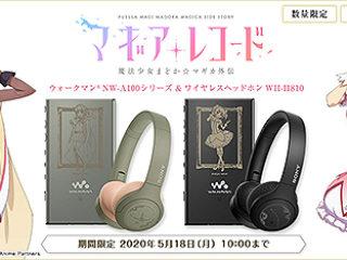 【数量限定】ウォークマン『A100シリーズ』&ワイヤレスヘッドホン『WH-H810』に『マギアレコード』とのコラボモデルが登場!お得な購入方法まとめ!