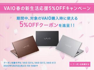 【期間限定】『VAIO SX14/SX12/A12』購入時に使える【5%OFF】クーポンプレゼント!ソニーストア『VAIO 新生活応援キャンペーン』のご案内