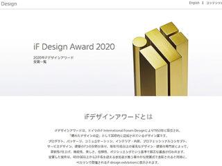 『iF Design Award 2020』にてソニー製品3件が最優秀賞である『iFゴールドアワード』を受賞