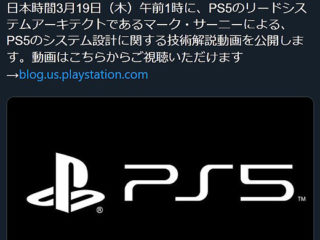 PlayStation 5 の技術解説動画が今夜公開