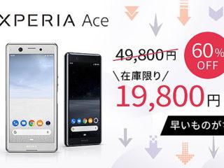 ソニーストアおすすめ『Xperia Ace』が19,800円