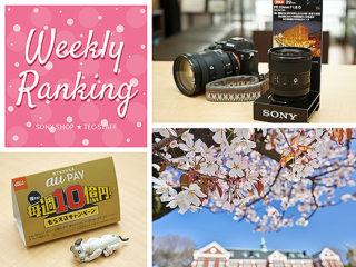 【ランキング】注目度UP!3/14~3/20までの一週間で人気を集めた記事TOP7