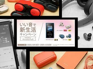 【もうすぐ終了】新型ウォークマン『A100/ZX500シリーズ』が3,000円キャッシュバック!『いい音で新生活キャンペーン』は4月13日まで