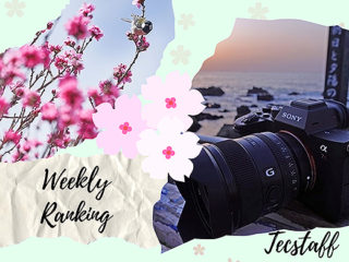 【ランキング】注目度UP!3/21~3/27までの一週間で人気を集めた記事TOP7