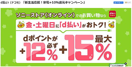 ソニーストア×ドコモ『 新生活応援!家電+10%還元キャンペーン』でdポイントが最大+15%還元!