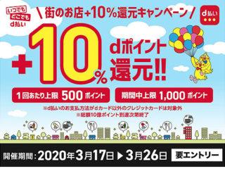 街のお店でも+10%還元キャンペーンが3/17からスタート 当店なら20%還元も可能!
