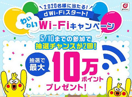 dアカウントユーザーさんなら無料でWi-Fiサービスが利用可能に!『わいわいWi-Fiキャンペーン』発表