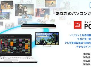 PC TV Plusが本日より「ver. 4.3」の提供開始!最新バージョンのダウンロードが無料で行えます!