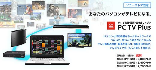PC TV Plusがアップデート!『ver.4.5』の提供開始!