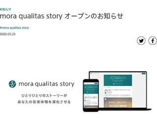 ハイレゾストリーミング『mora qualitas』にコミュニケーションサイトがオープン