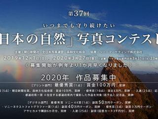 αユーザーさんにお勧め!『日本の自然』写真コンテスト デジタル部門なら無料で応募できます