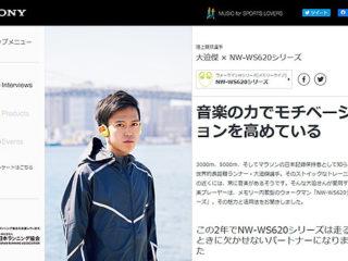 日本記録更新の大迫傑×ソニーウォークマン『NW-WS620』シリーズ