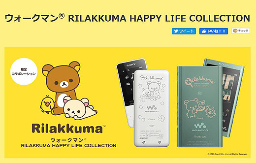 【締切間近】ウォークマン×リラックマ『HAPPY LIFE COLLECTION』のご注文は2月25日まで!