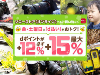 【残すところあと4日!】ソニーストアのお買物は金曜・土曜の「d払い」がお得!最大+15%のポイントバック!利用方法を徹底紹介!