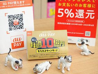 『au PAY 毎週10億円もらえるキャンペーン』3月9日(月)の臨時営業のご案内