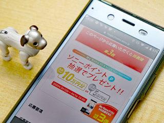 【まもなく終了】My Sonyアプリで当選確率3倍!抽選で5名に10万円分、抽選で10名に5万円分のソニーポイントプレゼント!