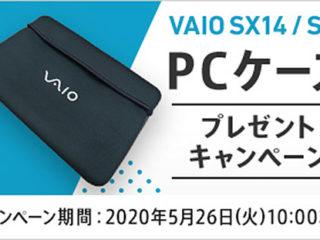 【期間限定】『VAIO SX14/S13』購入でVAIOロゴ入りPCケースプレゼント!