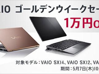 【最大4つのキャンペーンを併用可】VAIO ゴールデンウイークセールで『VAIO SX14/SX12/A12』が1万円OFF!