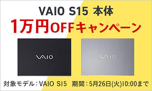 【期間限定】VAIO S15 『1万円OFF』キャンペーン開始!3つのキャンペーン併用するなら今!