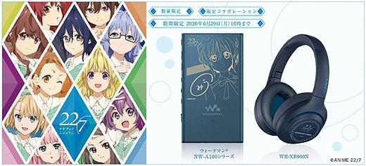 【締切間近】TVアニメ『22/7』コラボ ウォークマン&ワイヤレスヘッドホンの販売は6月29日まで