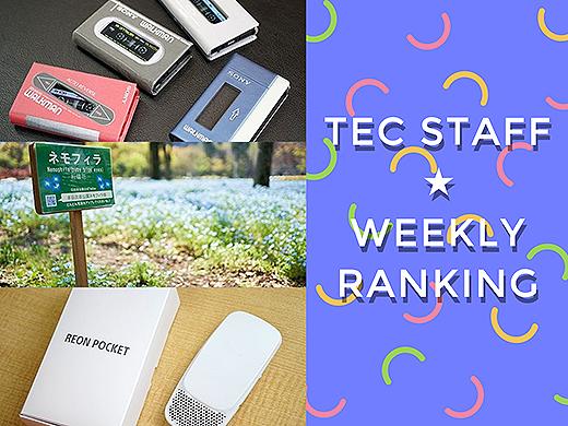 【ランキング】注目度UP!3/28~4/3までの一週間で人気を集めた記事TOP7