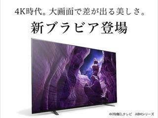 【新製品】BS/CS4Kチューナーを内蔵した、4K有機ELテレビ『A8H』、4K液晶テレビ『X9500H』など2020年モデルのブラビア全16機種新登場!