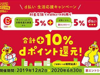 d払い『生活応援キャンペーン』が期間延長!「キャッシュレス還元」と合わせて10%ポイント還元!