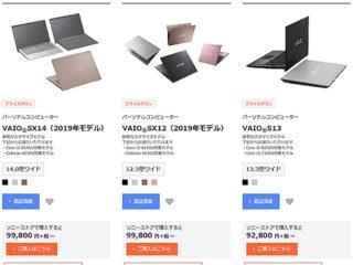 【プライスダウン】VAIO SX14/SX12/S13の旧型モデルが最大3万円の値下がりへ!