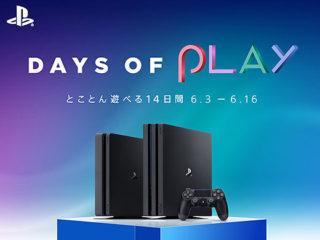 【開催予告】6月3日スタート!『Days of Playキャンペーン』でPS4、PS4 PRO、PS VRがお得!数量限定商品をお見逃しなく!