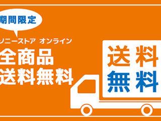 【締切間近】ソニーストア・オンライン『全商品送料無料』キャンペーンは5月11日まで