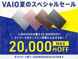VAIO夏のスペシャルセール開始!テレワークやオンライン授業にもおすすめな人気モデルが最大2万円OFF!