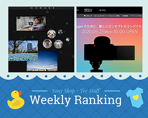 【ランキング】注目度UP!5/16~5/22までの1週間で人気を集めた記事TOP7