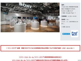 SonyStore_01