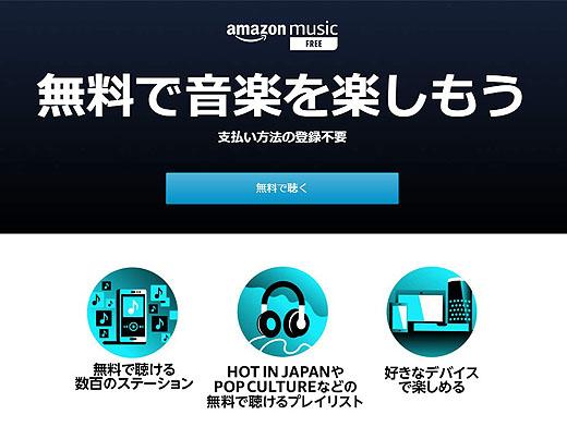 amazon_music_04