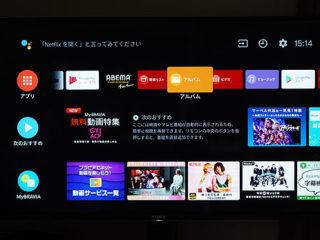 Android TVだからこその圧倒的コンテンツ 今こそVODサービスを利用してみよう!