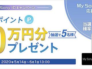 My Sonyアプリで当選確率3倍!抽選で5名に10万円分のソニーポイントプレゼント!