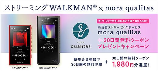 対象のウォークマン購入で高音質ストリーミングサービス『mora qualitas』+30日間無料!新規加入は合計で60日間無料になります