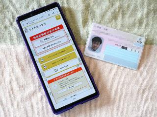 Xperiaとマイナンバーカードで特別定額給付金のオンライン申し込みをしてみました