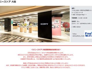 ソニーストア大阪が5月22日(金)より営業再開へ