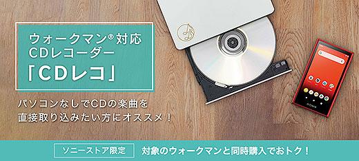 【期間限定】パソコンなしで楽曲が取り込める!『CDレコ』 がウォークマンと同時購入でお得!
