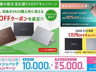 6つのお得なキャンペーン実施中!VAIO『新生活応援』割引は5月25日まで!