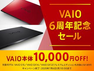 『VAIO 6周年記念セール』開始!本体価格が1万円OFF!『夏のスペシャルセール』と合わせて最大3万円お得!
