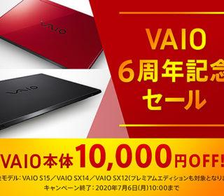 【締切間近】人気のVAIOが10,000円OFF!『VAIO 6周年記念セール』は7月6日(月)10時まで!キャンペーン併用で最大3万円お得!