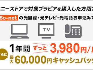 対象のBRAVIA購入時に、So-net 光 プラス『トリプルプレイパック』を申し込むと、2年間月額3,980円!さらに、最大6万円キャッシュバック!