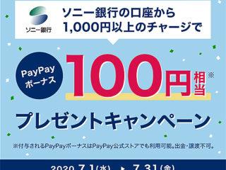 ソニー銀行の口座から1,000円以上チャージでpaypayボーナス100円相当プレゼント!