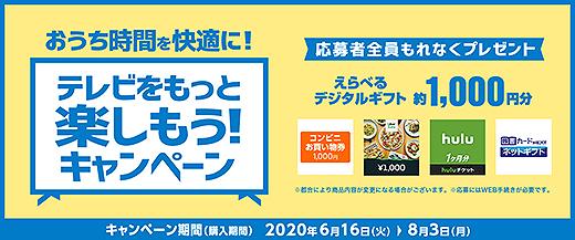 【締切間近】首掛け集音機やネックスピーカー、お手元テレビスピーカーがお得!『テレビをもっと楽しもう!キャンペーン』は8月3日まで!