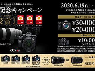 【締切間近】フルサイズレンズ&カメラボディが最大5万円お得!α7R4が初対象の『α受賞記念キャンペーン』は7月26日まで!